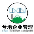 云南兮地企业管理有限公司