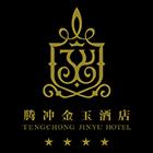 腾冲金玉酒店