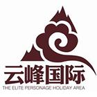 腾冲云峰山石头纪酒店管理有限公司