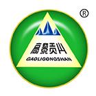 腾冲高黎贡山生态茶叶有限公司