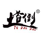 土道倒餐饮店