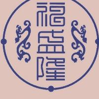 云南福盛隆商贸有限公司
