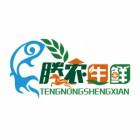 云南腾农生鲜农贸有限公司