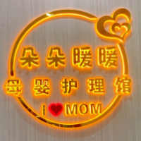 腾冲市贝月牙母婴服务有限公司