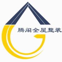 腾冲腾阁建筑设计有限公司