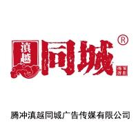 腾冲滇越同城广告传媒有限公司
