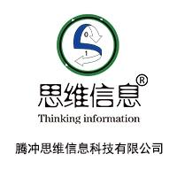 腾冲思维信息科技有限公司
