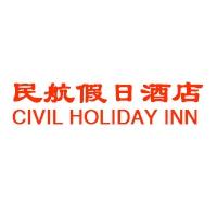 民航假日酒店