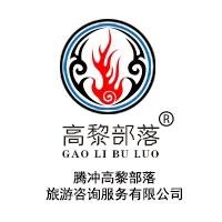 腾冲高黎部落旅游咨询服务有限公司