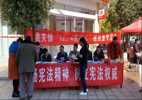 """姚关镇开展""""12.4""""国家宪法日宣传活动"""