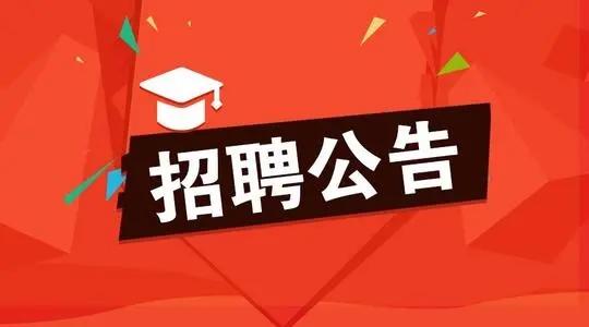 腾冲市新华乡卫生院2021年公开招聘编制外合同制人员公告
