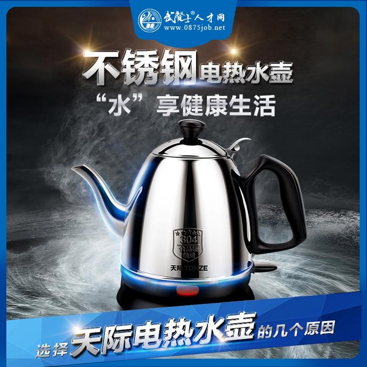 不锈钢1L电热水壶