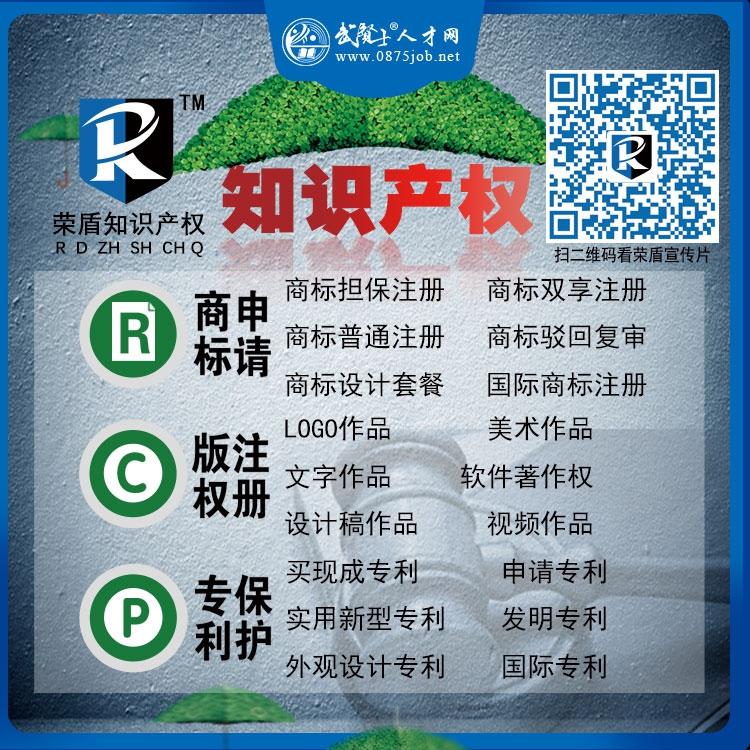 商标申请/版权注册/专利保护知识产权产品