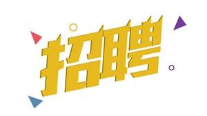 2019年4月10日腾冲市人力资源和社会保障局招聘会