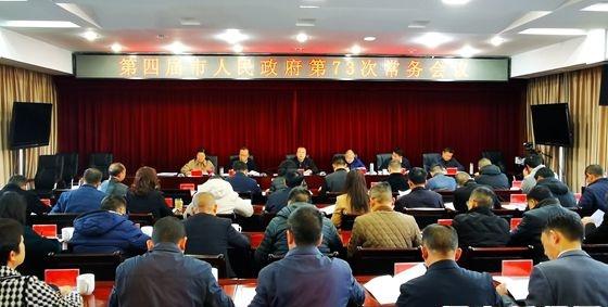 保山市人民政府召开第73次常务会议