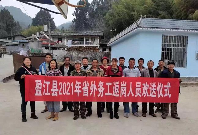 盈江县人社局举行2021年省外务工返岗 人员欢送仪式