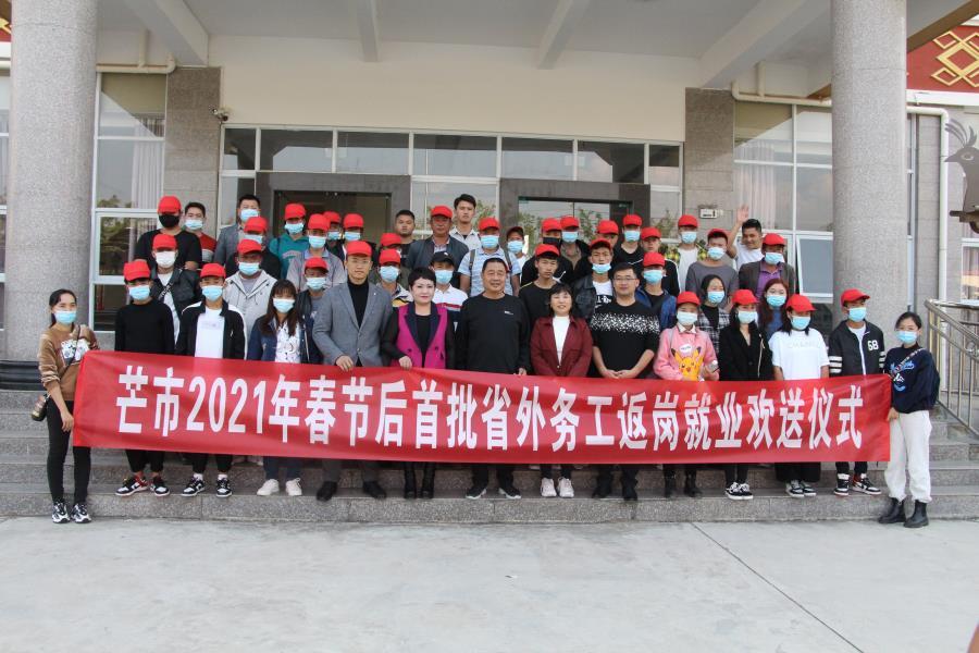 芒市举行2021年春节后农村劳动力返岗就业集中欢送仪式